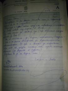 писмо до Рафик